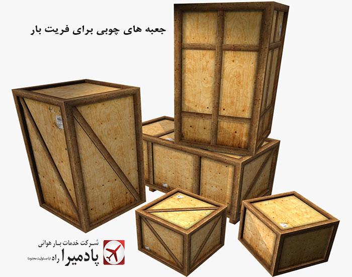 جعبه های چوبی برای فریت بار