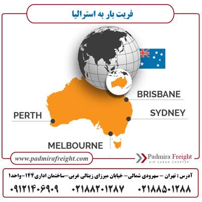 قيمت ارسال بار به استراليا
