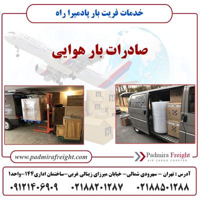 صادرات بار هوایی